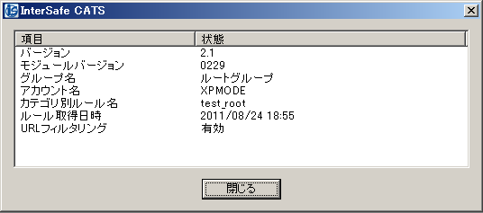 タスクトレイアイコンダブルクリックでステータスダイアログ表示