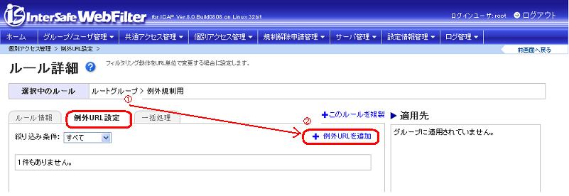 例外URL登録画面