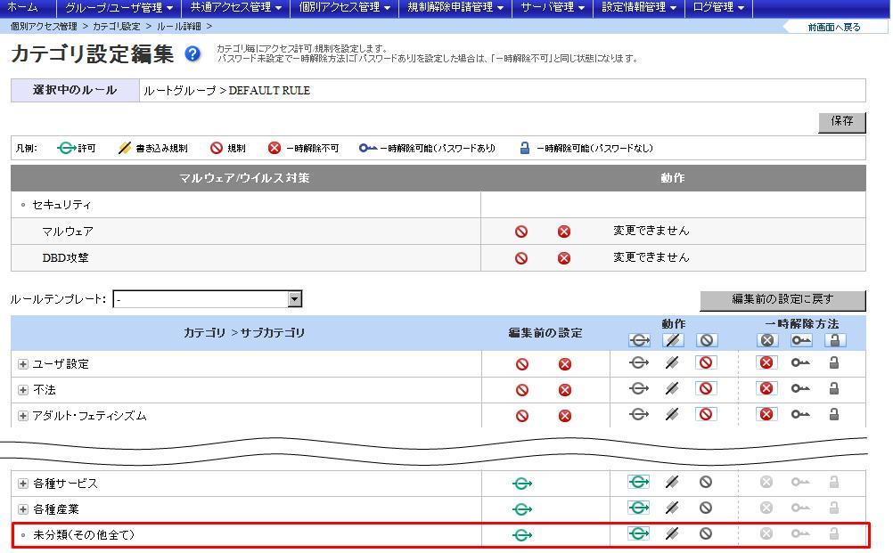 ルール変更画面