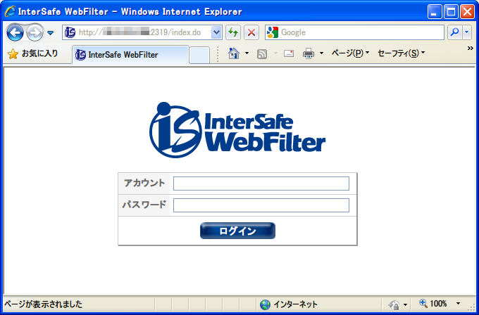 intersafe webfilter マニュアル