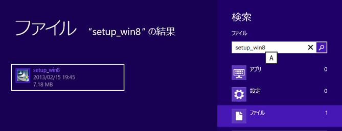 ISPS_install_win8