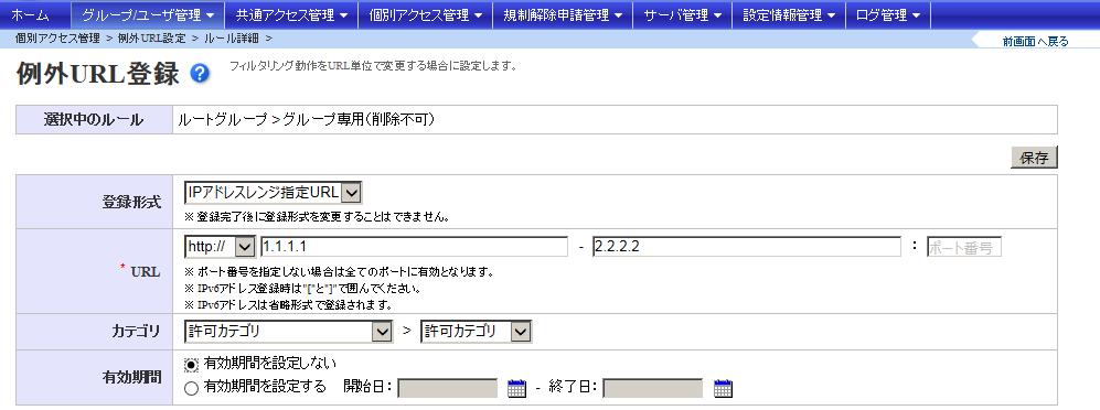 例外URL登録のIPアドレスレンジ指定について(Ver7.0以降)