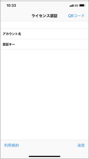 iOS画面
